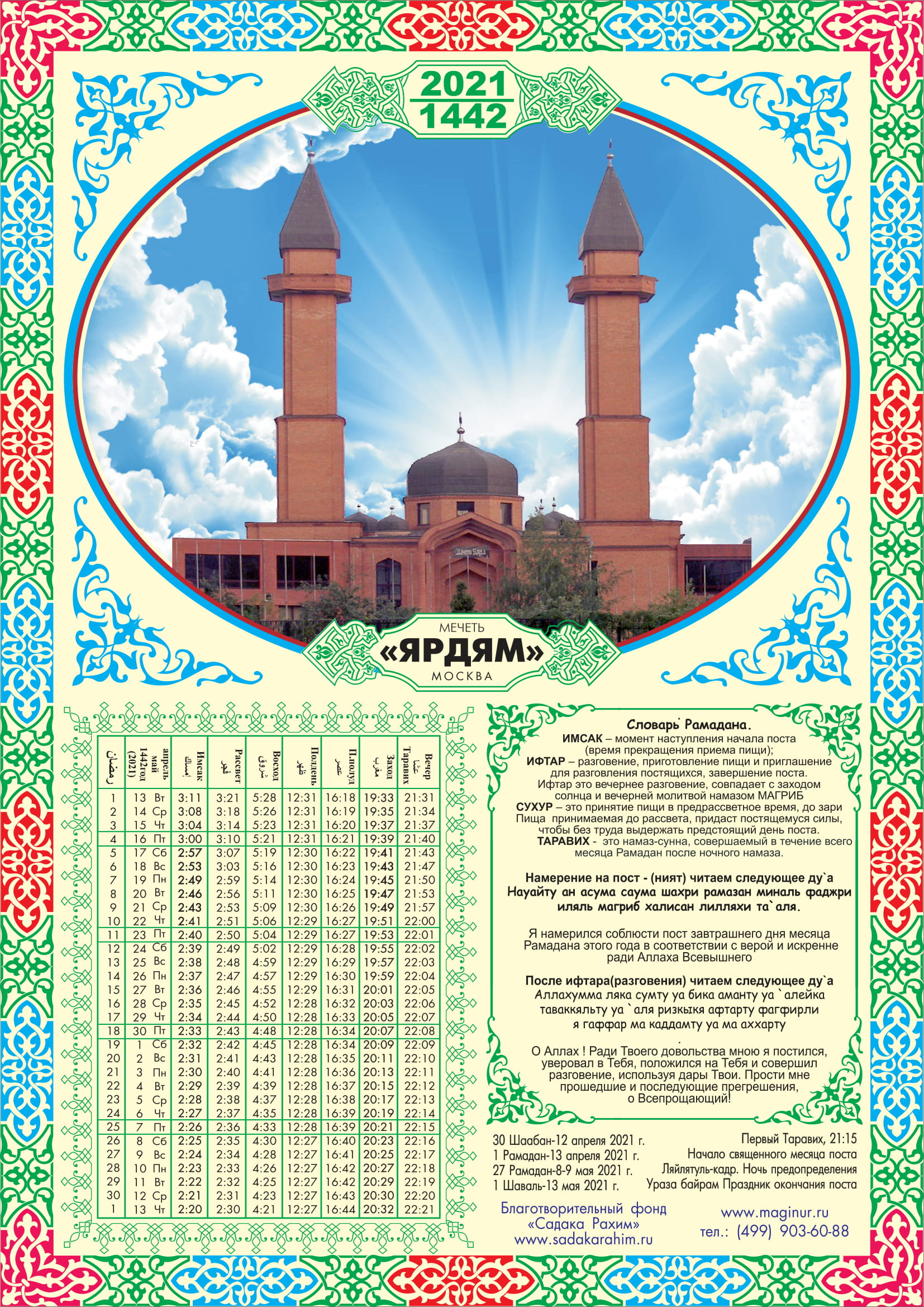 Рамадан 2021